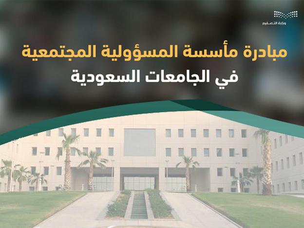 """أطلقت وزارة التعليم مبادرة """"مأسسة المسؤولية المجتمعية في الجامعات السعودية"""" بالتزامن مع اليوم العالمي للمسؤولية الاجتماعية"""